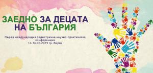 pediatrichna_conference